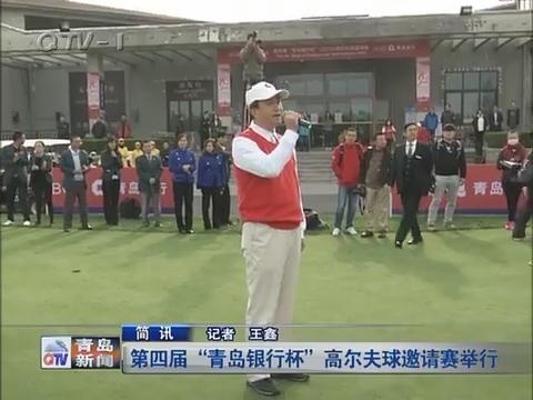 """简讯:第四届""""青岛银行杯""""高尔夫球邀请赛举行"""