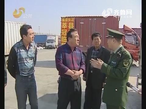 """20161029《齐鲁消防》:北京市""""6.16""""蓝极速网吧火灾"""