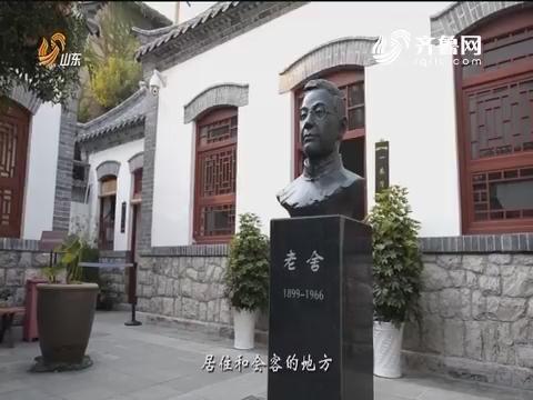 """20161030《新杏坛》:""""名人故居""""系列节目 老舍的山东情缘"""