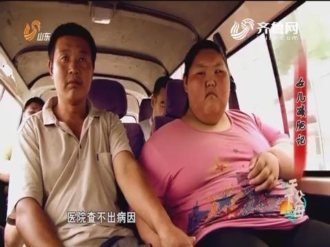 20161030《天下父母》:女儿减肥记