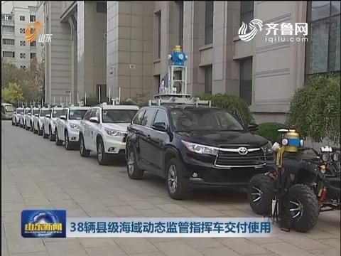 38辆县级海域动态监管指挥车交付使用