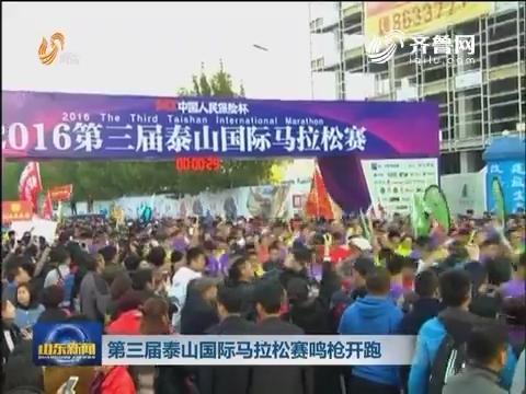 第三届泰山国际马拉松赛鸣枪开跑