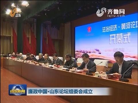廉政中国·山东论坛组委会在鲁成立