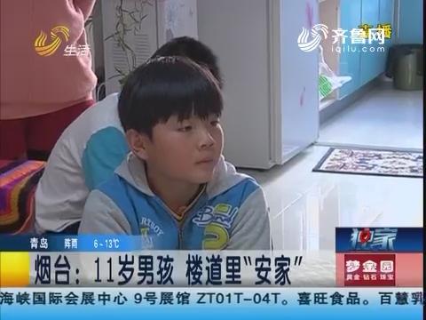 """烟台:11岁男孩 楼道里""""安家"""""""