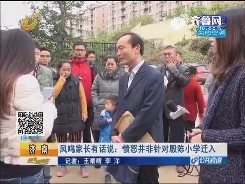 济南:凤鸣家长有话说 愤怒并非针对殷陈小学迁入