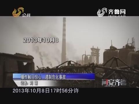 20161029《问安齐鲁》:爆炸触目惊心 遇制危化事故