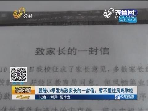 【追踪报道】济南:殷陈小学发布致家长的一封信 暂不搬往凤鸣学校