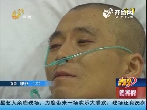 聊城:晴天霹雳 家中顶梁柱患重病
