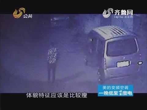 20161031《真相力量》:盗车团伙落网记
