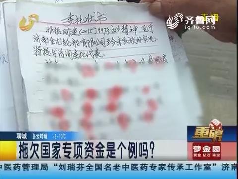 【重磅】济南:商船被拆解 国家专款去了哪?