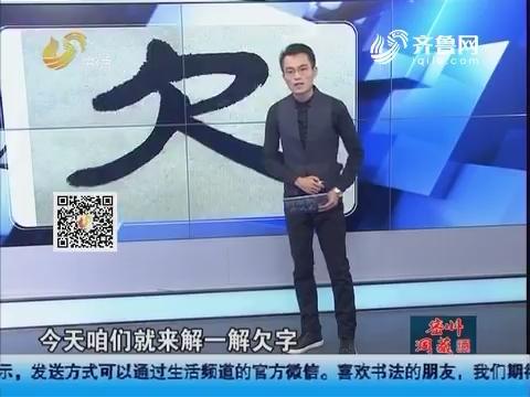 """20161031""""欠"""":过马路突遭横祸"""
