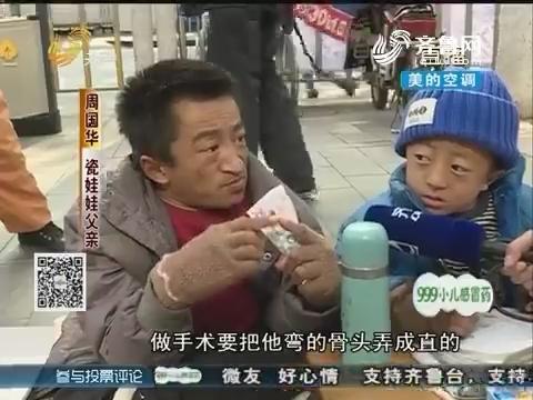 """济南:父子""""瓷娃娃""""马路边乞讨"""