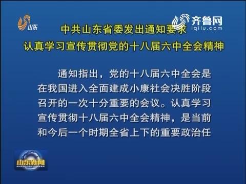 中共山东省委发出通知要求认真学习宣传贯彻党的十八届六中全会精神