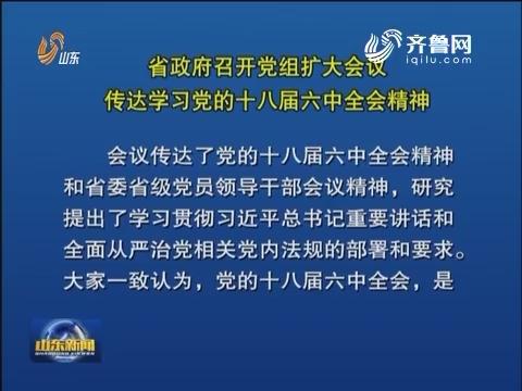 山东省政府召开党组扩大会议  传达学习党的十八届六中全会精神