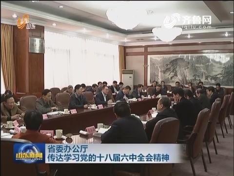 山东省委办公厅传达学习党的十八届六中全会精神
