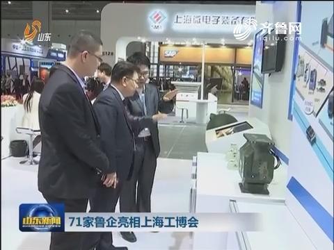 71家鲁企亮相上海工博会