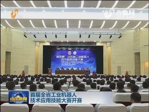 首届全省工业机器人技术应用技能大赛开赛