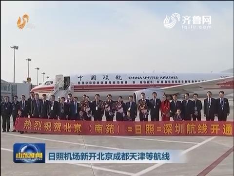 日照机场新开北京成都天津等航线