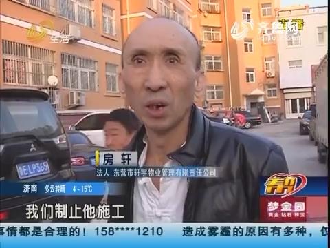 """东营:小区""""换热源"""" 工程车被堵?"""