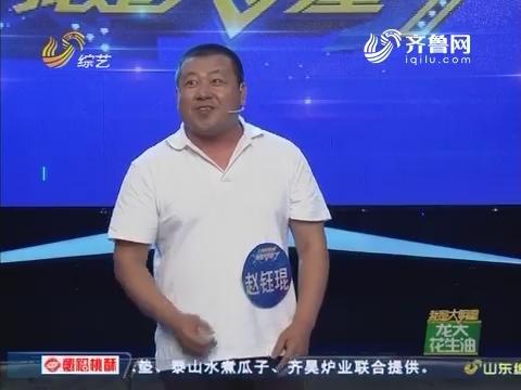 我是大明星:赵钰琨带来丰富精彩的小品表演成功晋级