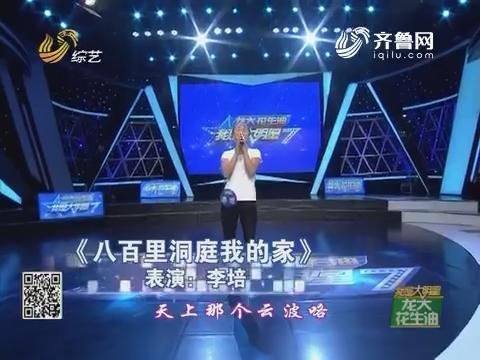 我是大明星:李培演唱《八百里洞庭我的家》丈夫一直默默在支持