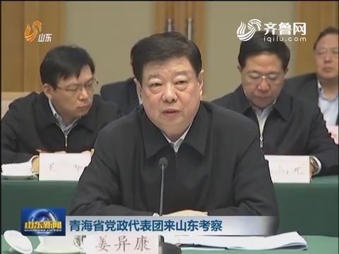 青海省党政代表团来山东考察
