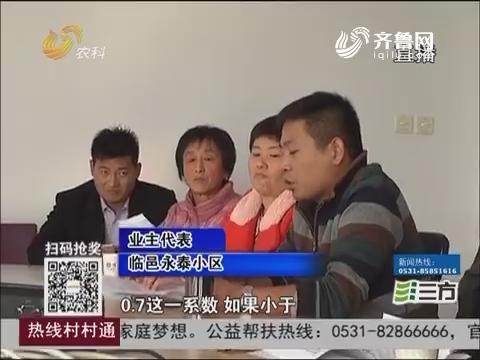 """临邑""""砸车打人""""事件追踪:业主开发商二次谈判 楼间距标准成焦点"""