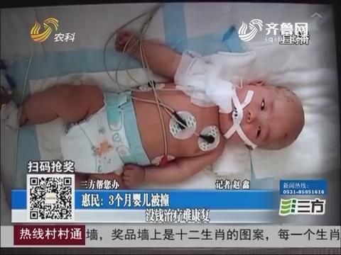 【三方帮您办】惠民:3个月婴儿被撞 没钱治疗难康复
