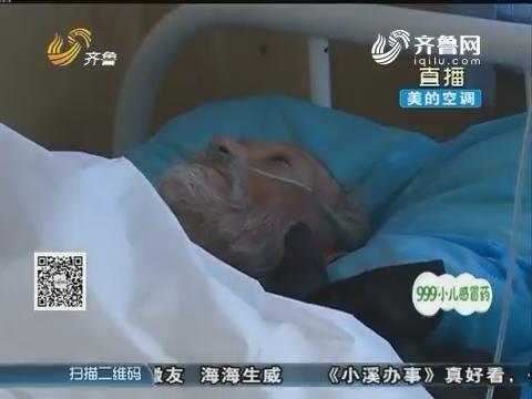【急事急办】济南:紧急求助 流浪老人病情危急