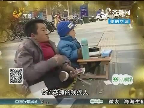"""【济南】追踪:父子""""瓷娃娃""""马路边乞讨"""