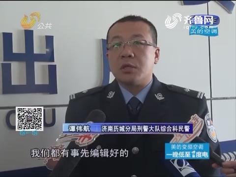 济南:假公安设骗局 差点上当!