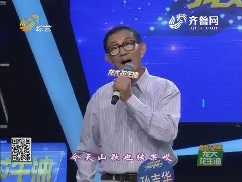 我是大明星:孙吉华演唱《山歌唱出好兆头》成功晋级