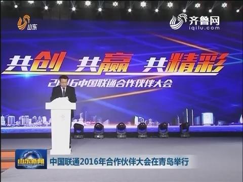 中国联通2016年合作伙伴大会在青岛举行