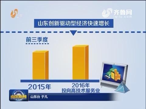 前三季度山东创新驱动型经济快速增长