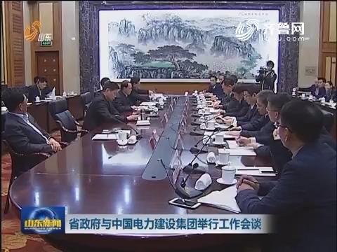山东省政府与中国电力建设集团举行工作会谈
