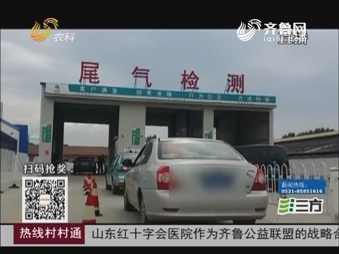 """【独家调查】淄博:尾气检测不合格 花钱就能""""通过"""""""