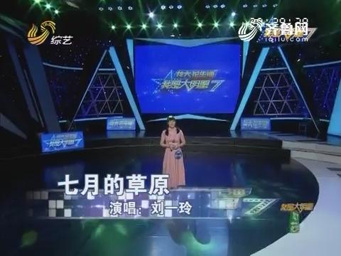 我是大明星:刘一玲演唱歌曲《七月的草原》赢得评委老师认可
