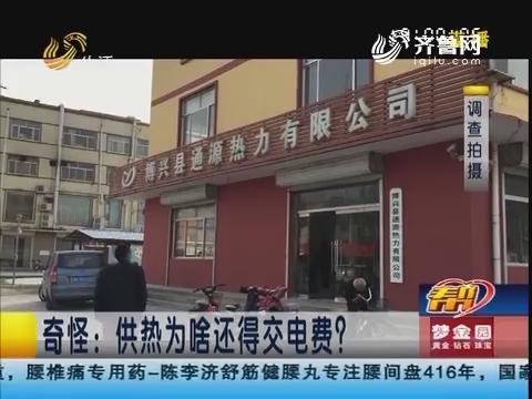 滨州:暖气循环增压费 供暖还须交电费