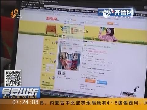 """山东省工商局:约谈部分电商 发布""""双十一""""提醒"""