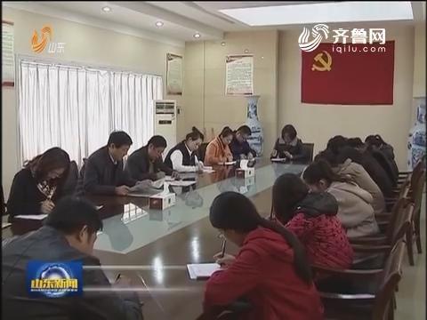 山东广大党员干部学习《准则》和《条例》 锻造崇清守正品格 净化党内政治生态