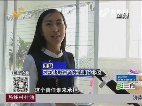 【独家调查】潍坊:光天化日 女子私家车被抢