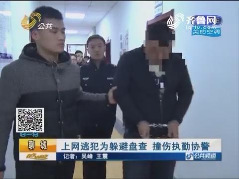 聊城:上网逃犯为躲避盘查 撞伤执勤协警