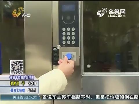 济宁:物业更换了门禁卡 业主下班难回家