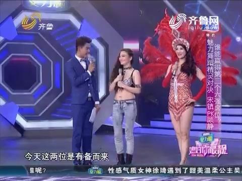 媳妇你最靓:魅力舞蹈精灵对决 宋镇PK顾静