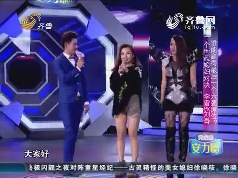 媳妇你最靓:个性靓媳妇对决 李雪PK刘青