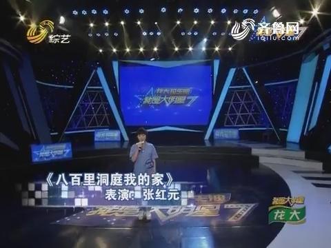 我是大明星:张红元演唱《八百里洞庭我的家》赢得评委老师认可