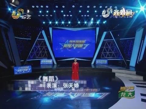 我是大明星:张天娇表演优美舞蹈成功晋级