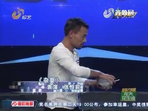 我是大明星:张恒前表演《杂耍》震撼全场成功晋级