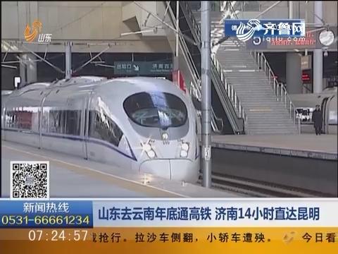 山东去云南2016年底通高铁 济南14小时直达昆明 青荣城际铁路11月将全线贯通