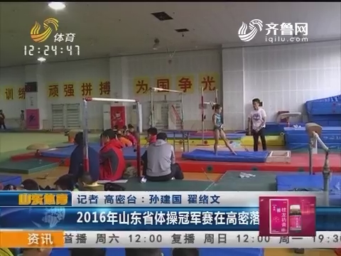 山东军团竞技场:2016年山东省体操冠军赛在高密落下帷幕